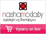 Купить белорусскую женскую одежду Теллура-Л в интернет магазине Nashamoda.by