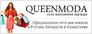 Сеть интернет-магазинов женской одежды в России, Беларуси и Казахстане